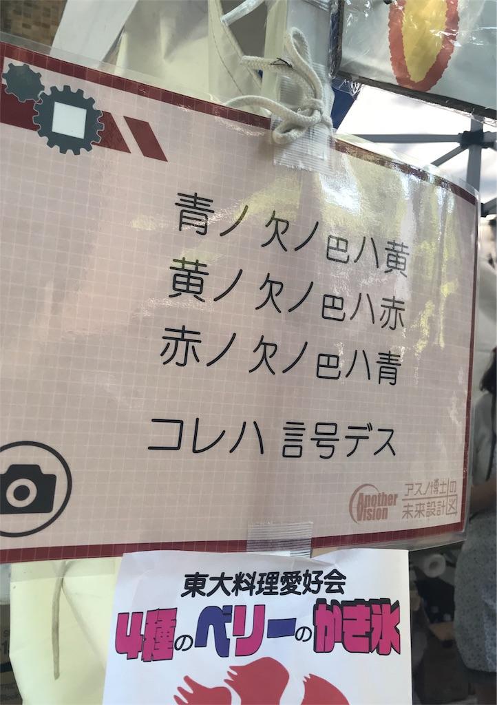 f:id:nazoko_dayo:20180522183408j:image