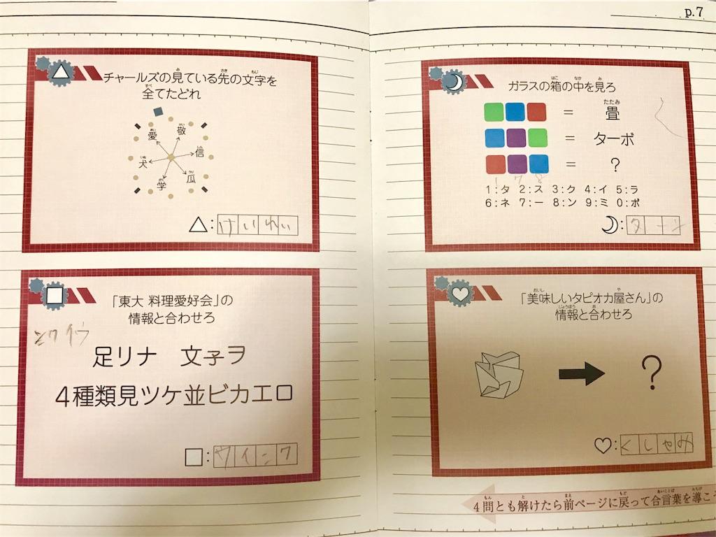 f:id:nazoko_dayo:20180522183423j:image