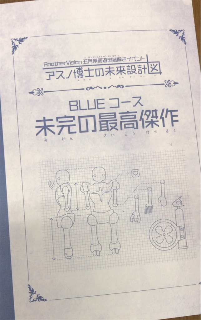 f:id:nazoko_dayo:20180523142611j:image