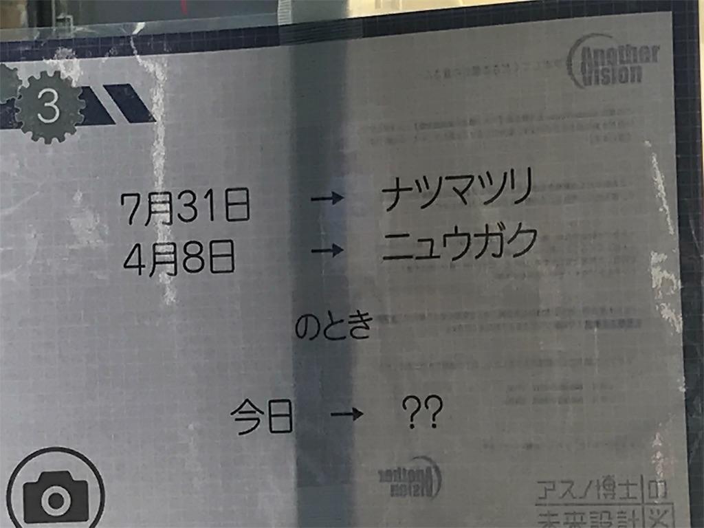 f:id:nazoko_dayo:20180523142817j:image