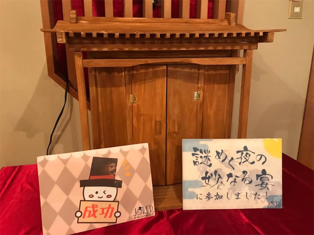 f:id:nazoko_dayo:20180526203854j:image