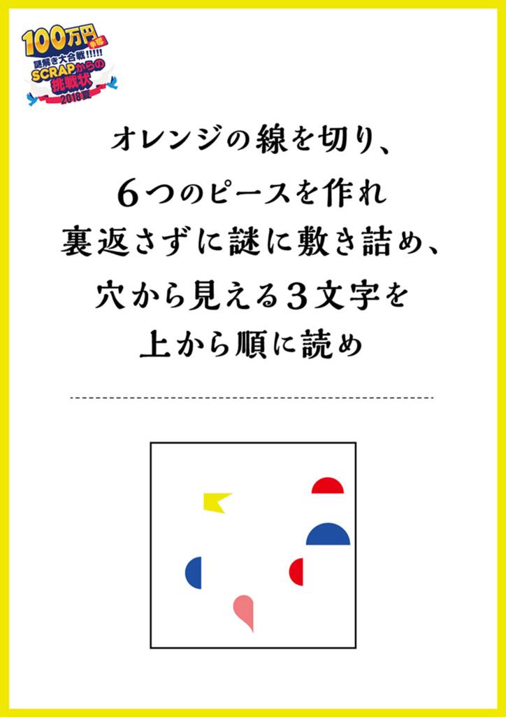 f:id:nazoko_dayo:20180607182925j:plain