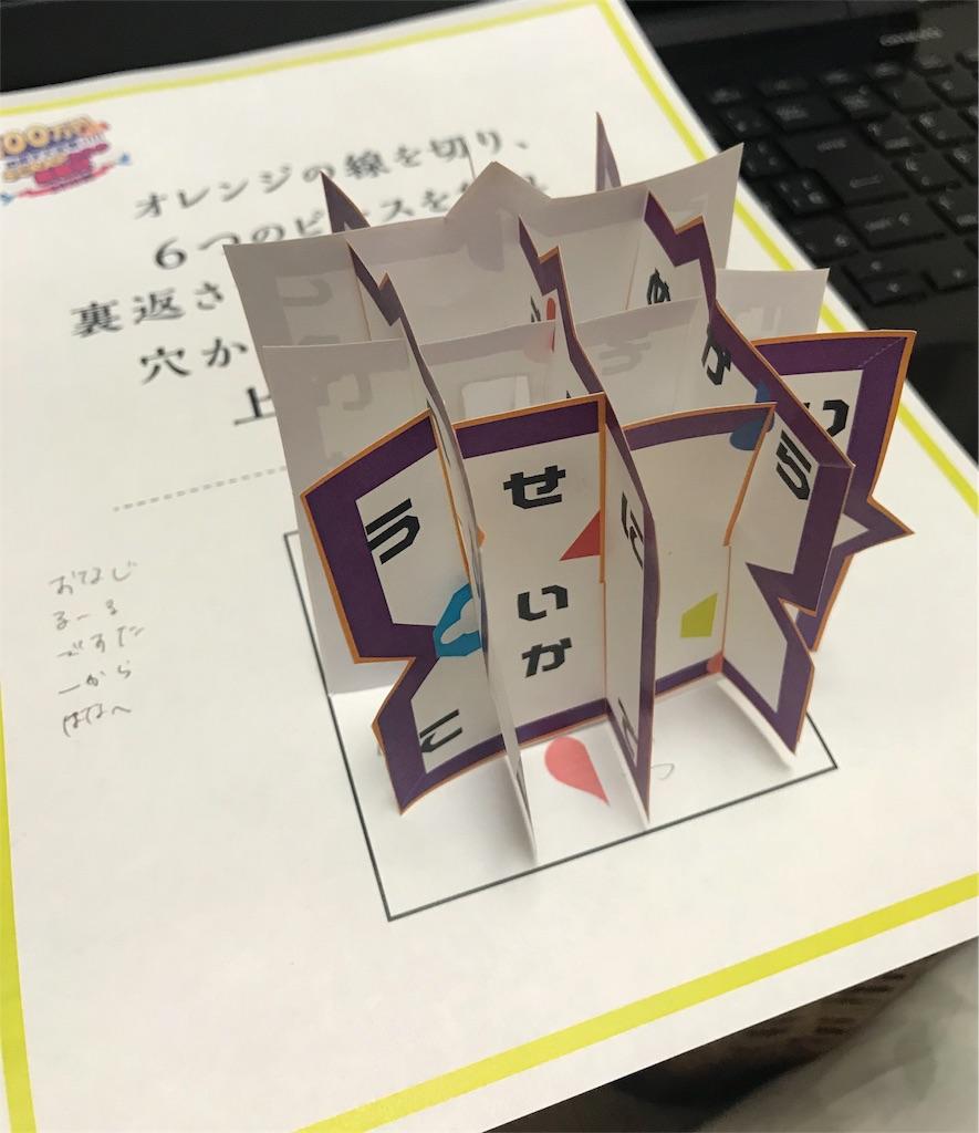 f:id:nazoko_dayo:20180609134753j:image