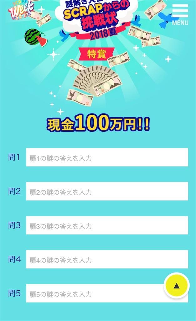f:id:nazoko_dayo:20180609134951j:image