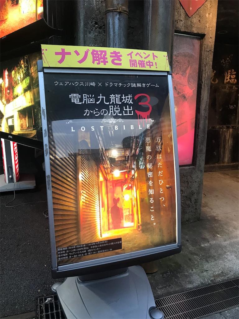 f:id:nazoko_dayo:20180709202027j:image