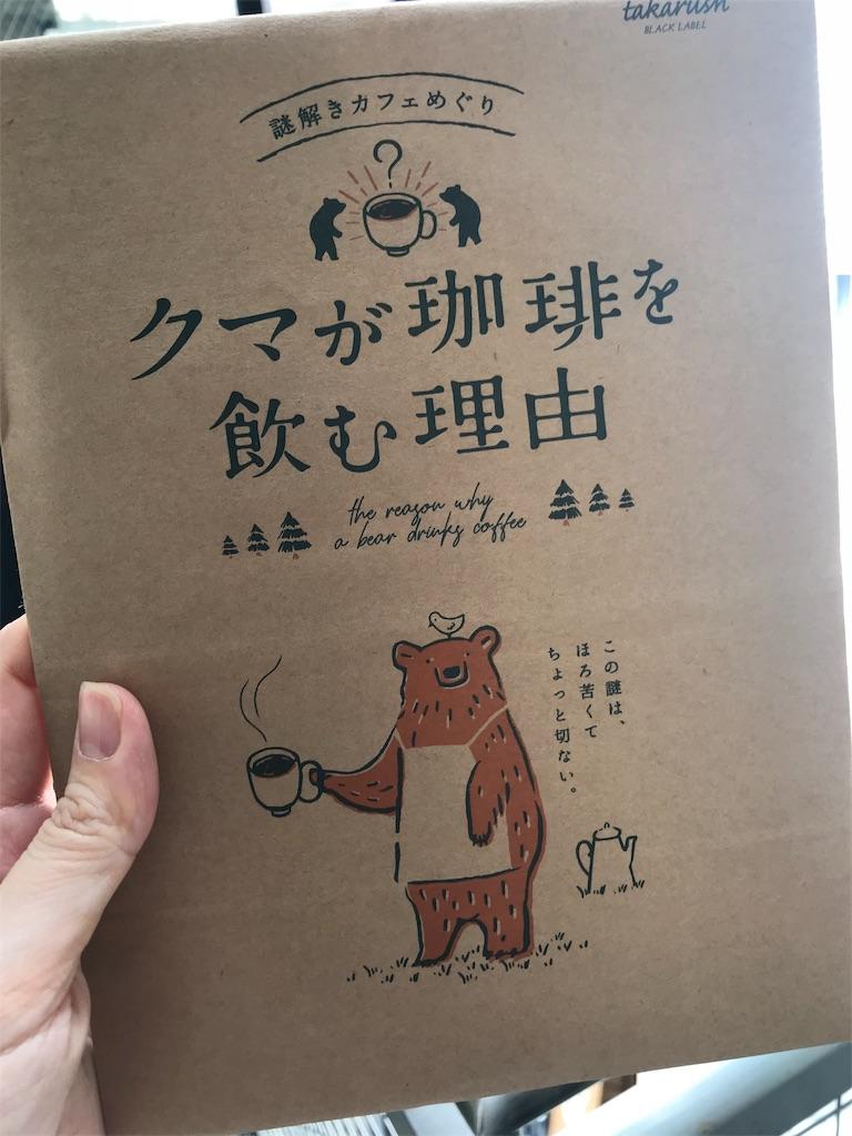 f:id:nazoko_dayo:20180816170853j:image