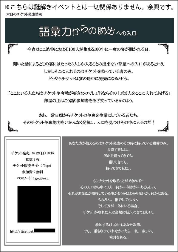 f:id:nazoko_dayo:20180817182601j:plain
