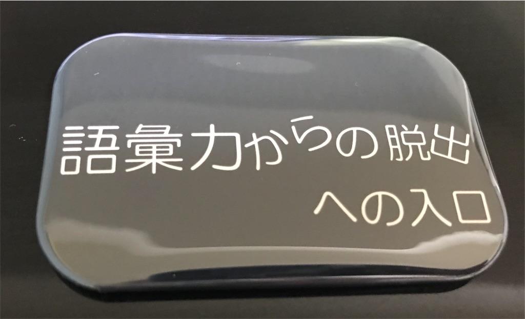 f:id:nazoko_dayo:20180817183139j:image