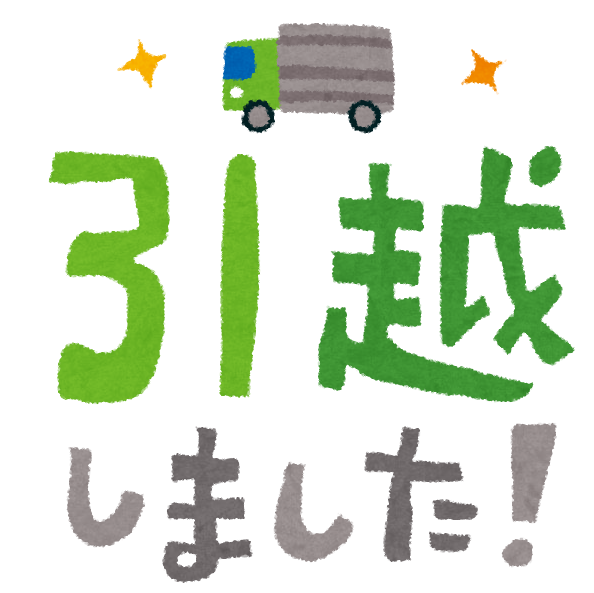 f:id:nazoko_dayo:20180821160517p:plain