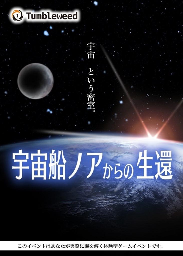 f:id:nazoko_dayo:20180823162943j:plain