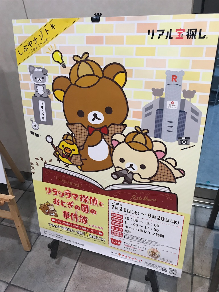 f:id:nazoko_dayo:20180828174008j:image