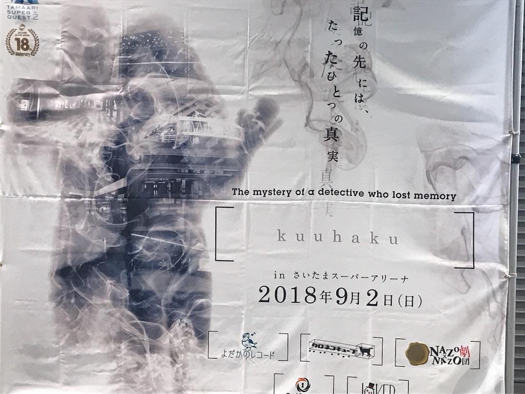 f:id:nazoko_dayo:20180903200005j:image