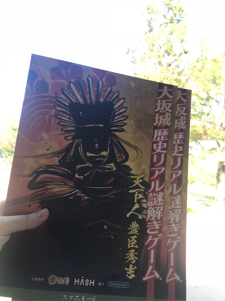f:id:nazoko_dayo:20180925183949j:image