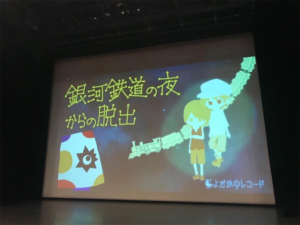 f:id:nazoko_dayo:20180929135756j:image