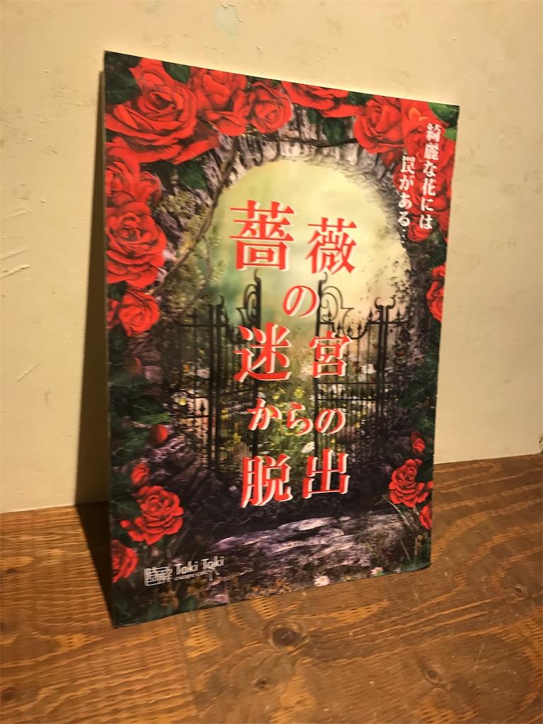 f:id:nazoko_dayo:20181005175300j:image
