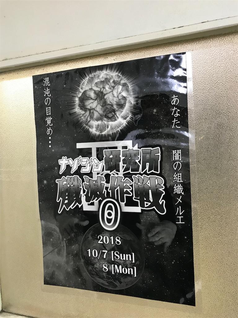 f:id:nazoko_dayo:20181007222327j:image