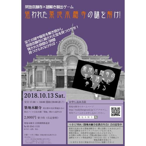 f:id:nazoko_dayo:20181010171220j:plain