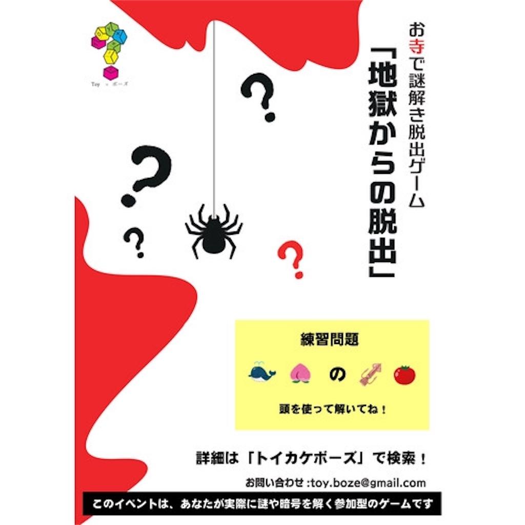 f:id:nazoko_dayo:20181022172624j:image