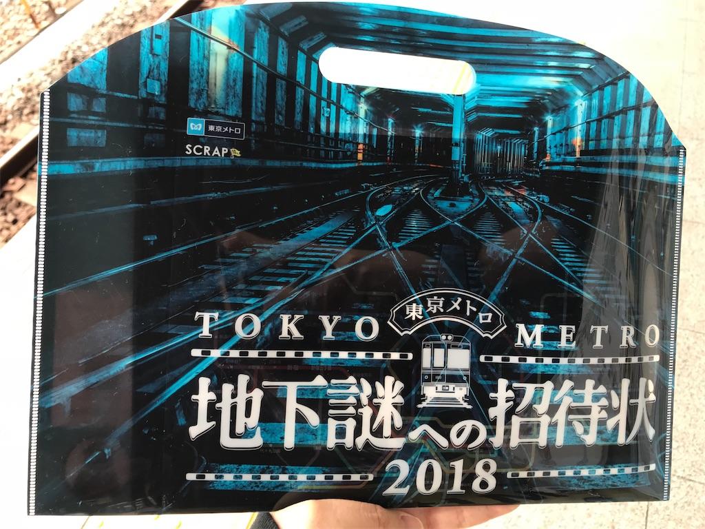 f:id:nazoko_dayo:20181029140301j:image
