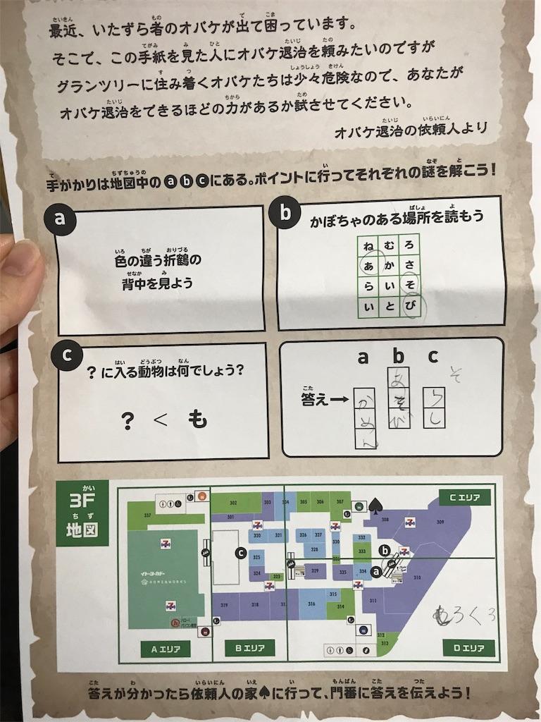f:id:nazoko_dayo:20181031171503j:image