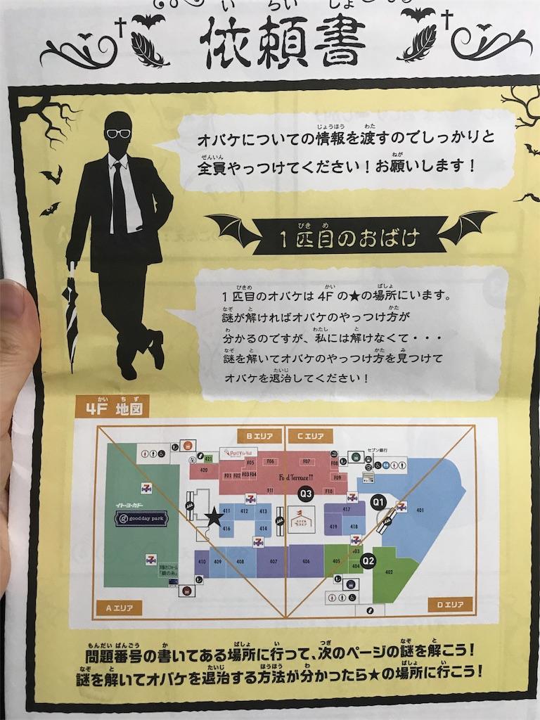 f:id:nazoko_dayo:20181031171516j:image