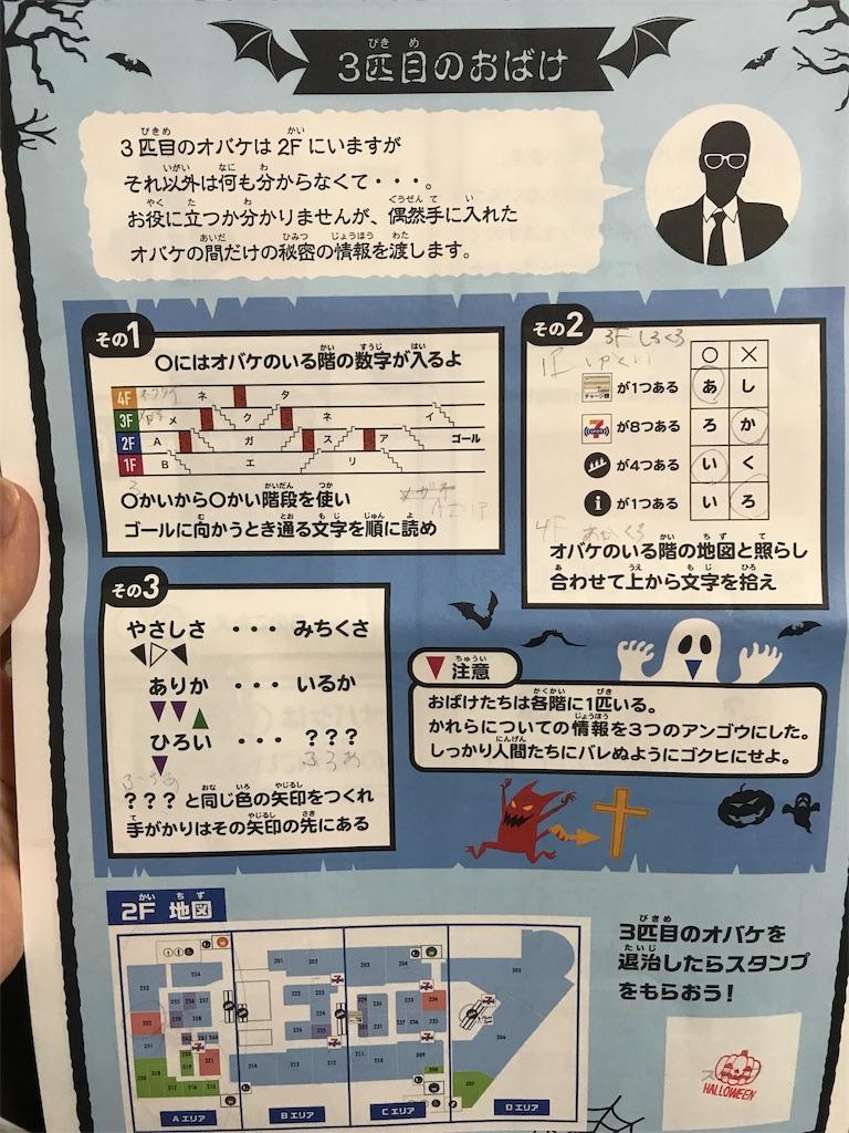 f:id:nazoko_dayo:20181031171552j:image