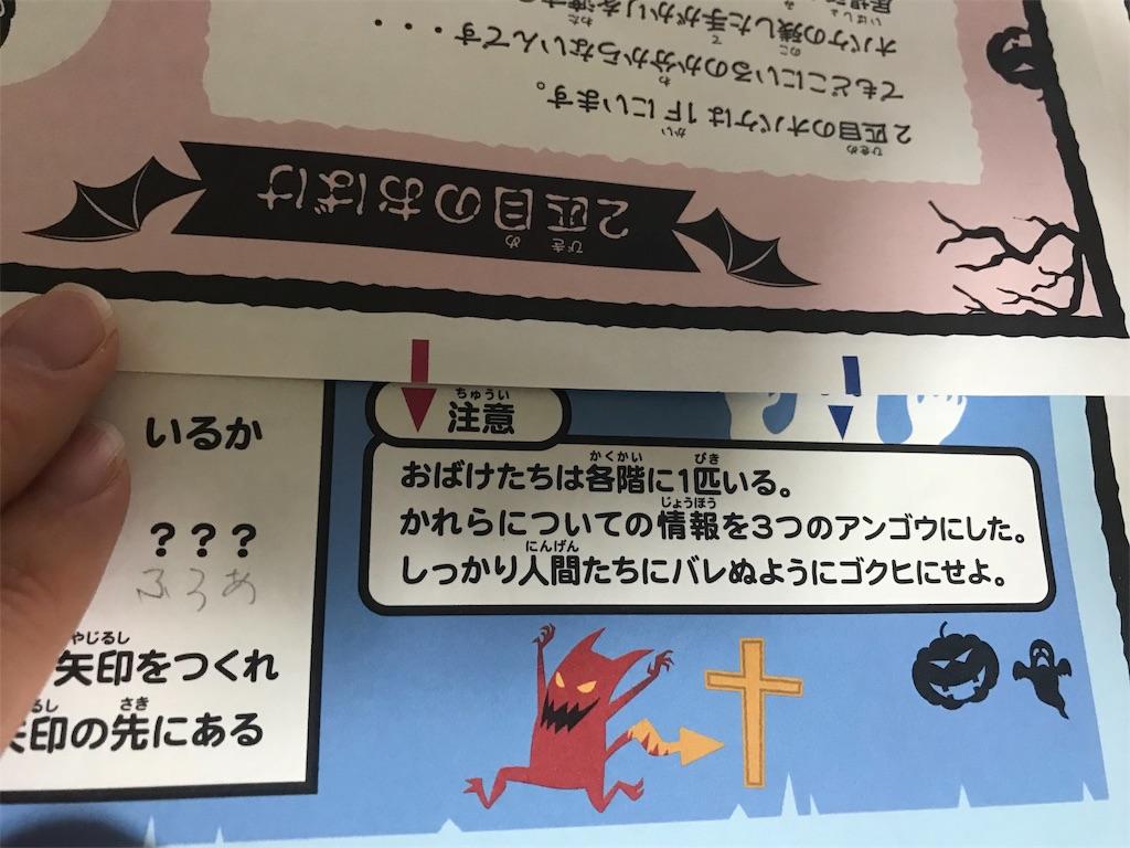 f:id:nazoko_dayo:20181031181842j:image