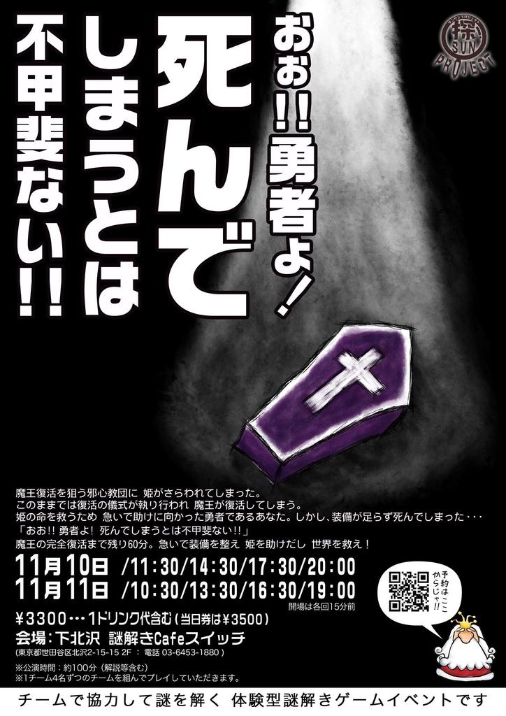 f:id:nazoko_dayo:20181113145717j:plain