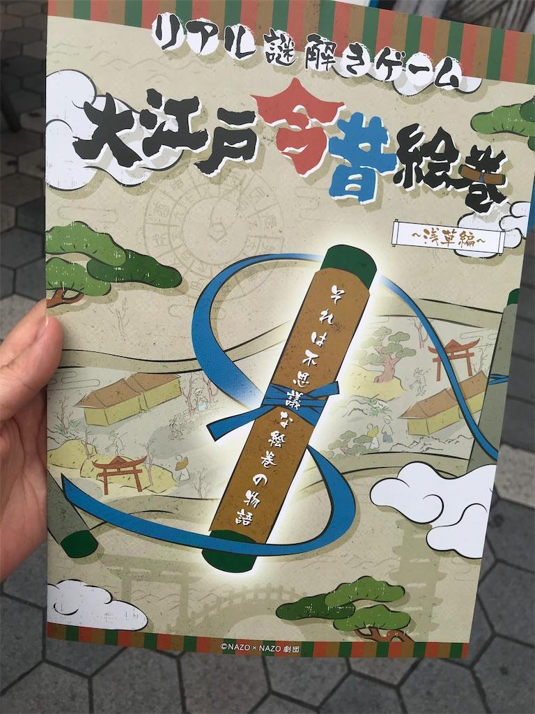 f:id:nazoko_dayo:20181115185018j:image