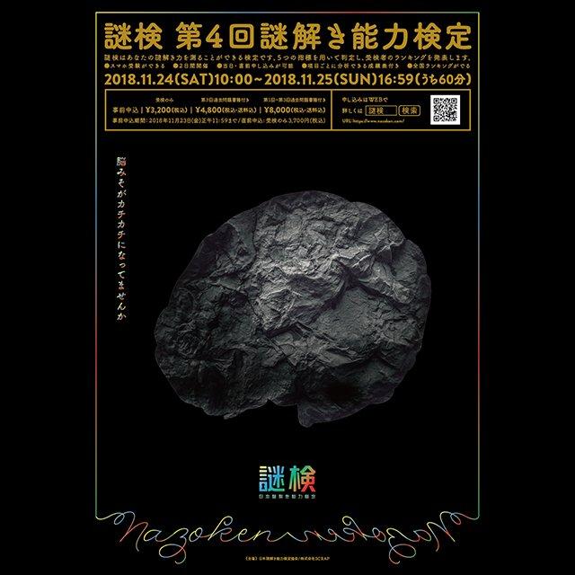 f:id:nazoko_dayo:20181126130753j:plain
