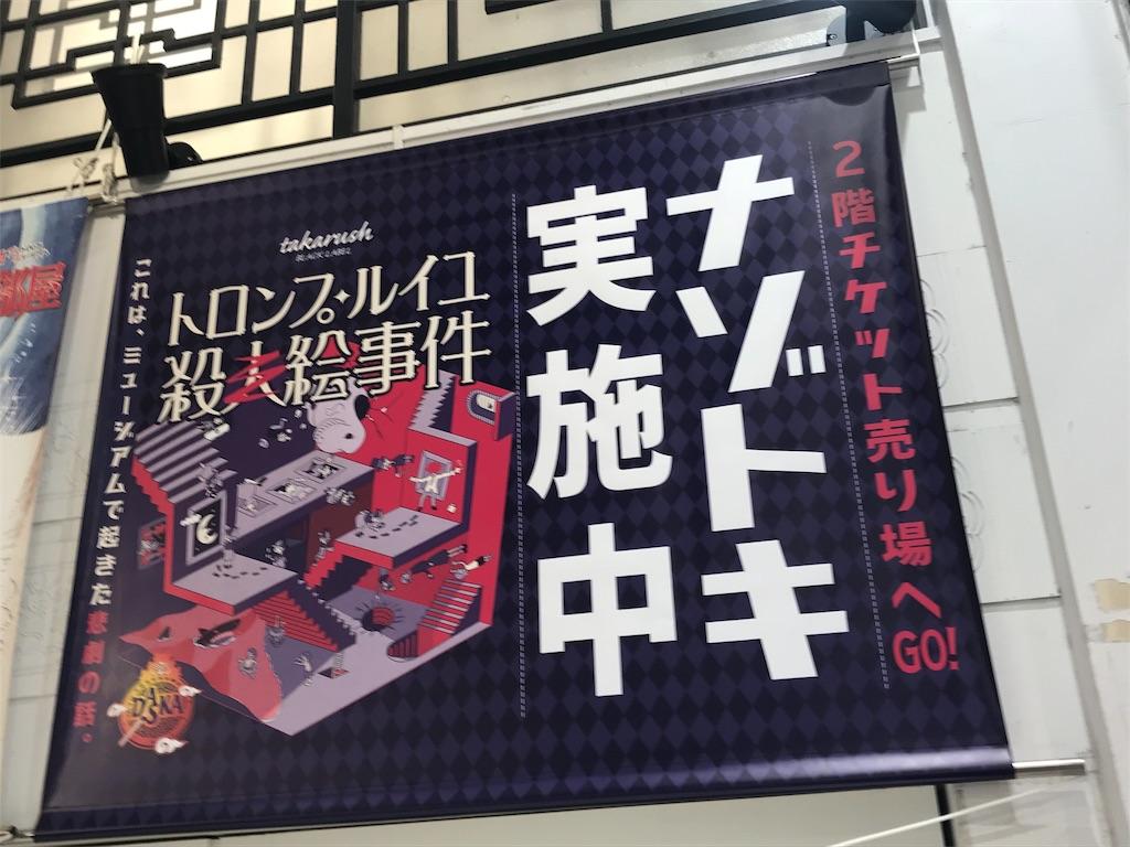 f:id:nazoko_dayo:20181128135658j:image
