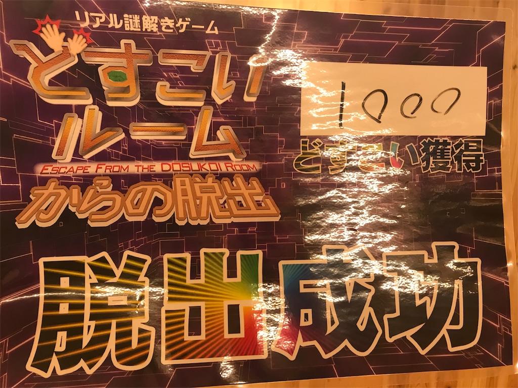 f:id:nazoko_dayo:20181130171517j:image