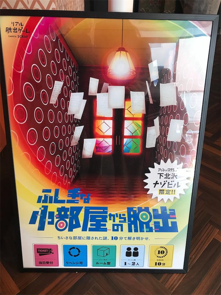 f:id:nazoko_dayo:20181215175618j:image