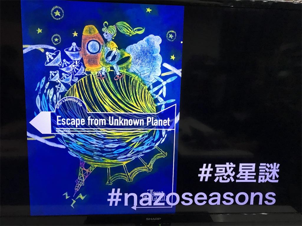 f:id:nazoko_dayo:20181229231154j:image
