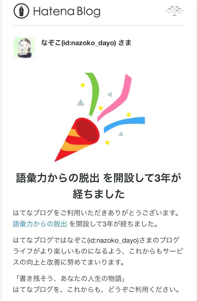 f:id:nazoko_dayo:20190807145241j:image
