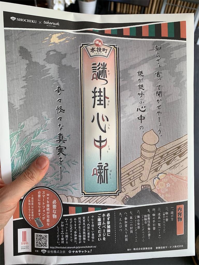 f:id:nazoko_dayo:20190827183532j:image