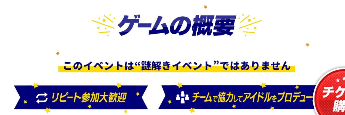 f:id:nazoko_dayo:20190906091830p:plain
