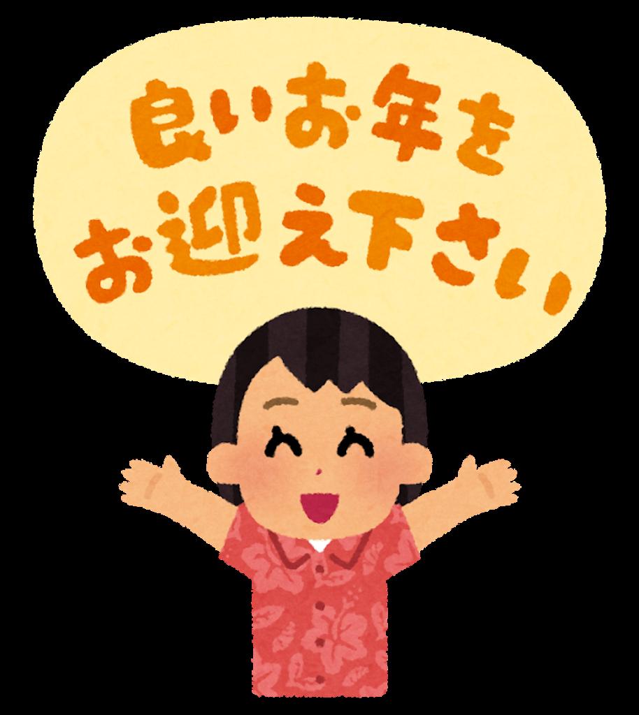 f:id:nazoko_dayo:20191231173553p:image