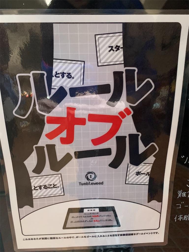 f:id:nazoko_dayo:20200115180541j:image