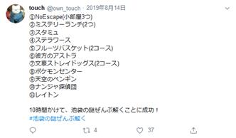 f:id:nazoko_dayo:20200117105640p:plain