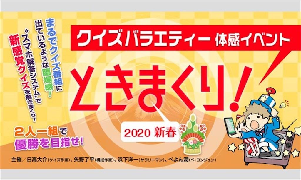 f:id:nazoko_dayo:20200118121327j:image
