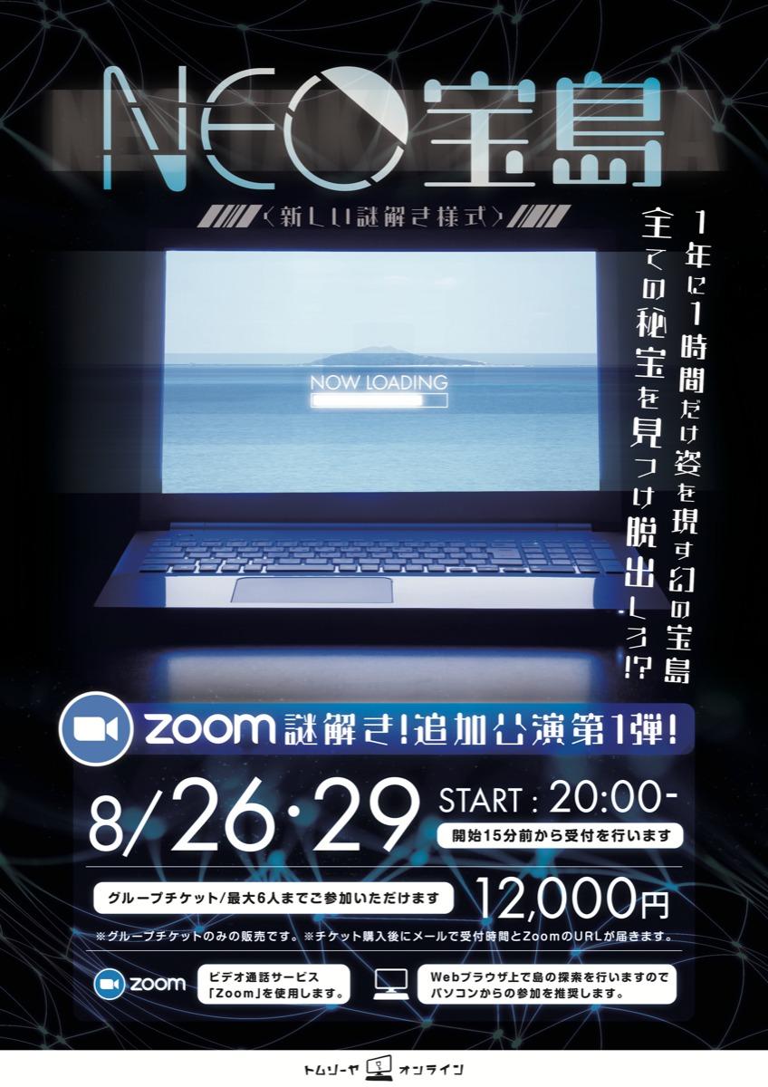 f:id:nazoko_dayo:20200907143242j:plain