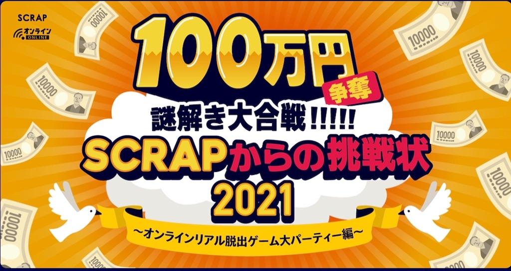 f:id:nazoko_dayo:20210117001813j:image
