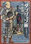 ダンジョン飯 1巻 (ビームコミックス)