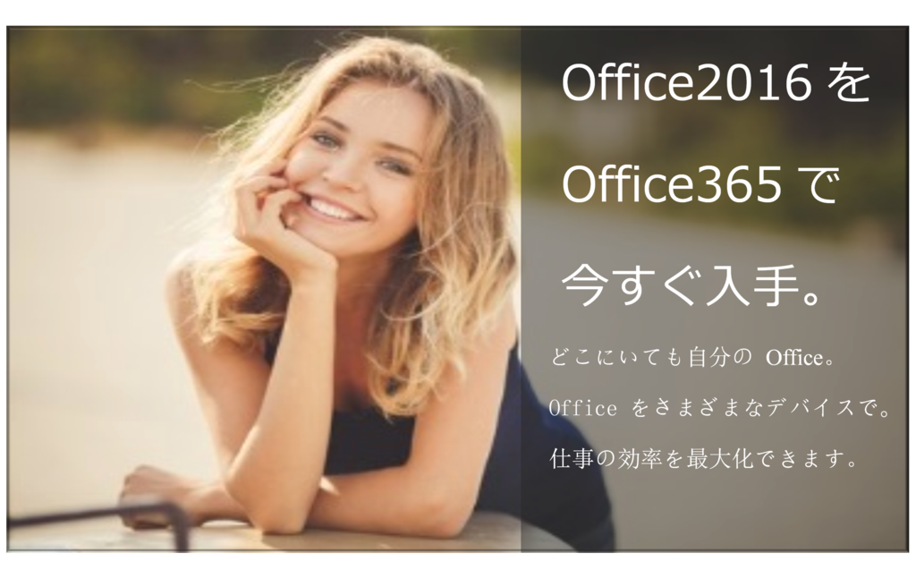 Office 365の価格情報