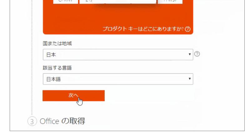 国と言語を選んで「次へ」をクリックします。