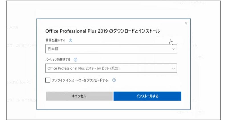 「その他のオプション」から言語とバージョンを選択して「インストールする」ボタンをクリックします。