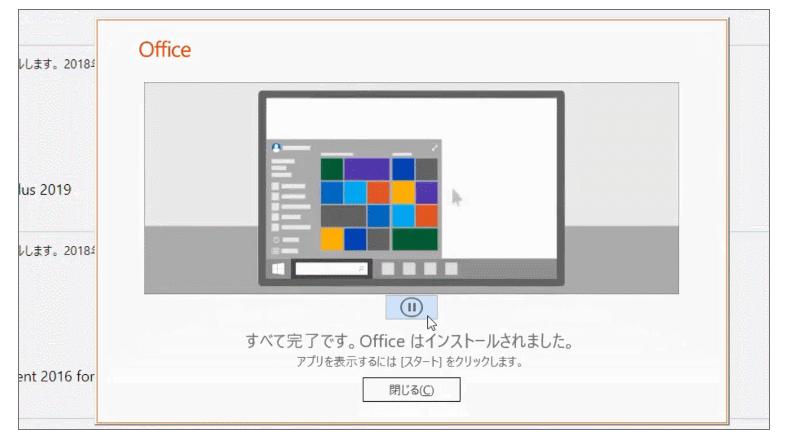 Officeダウンロード