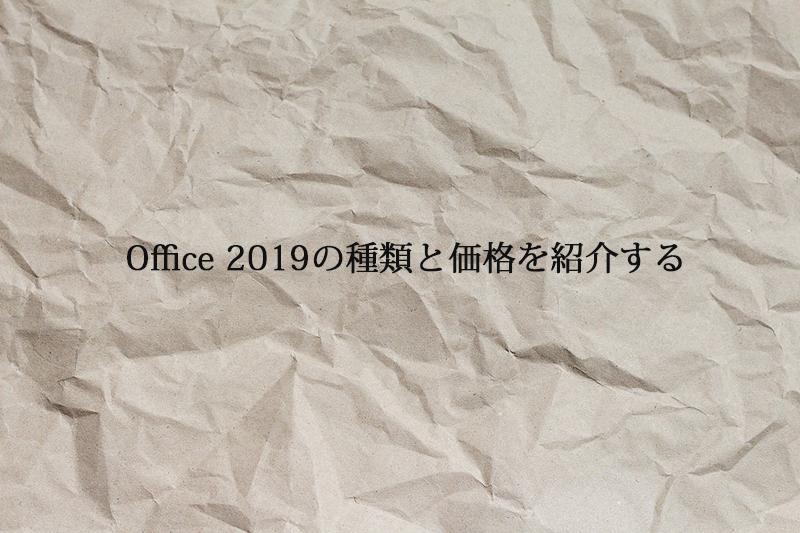Office 2019 種類、価格