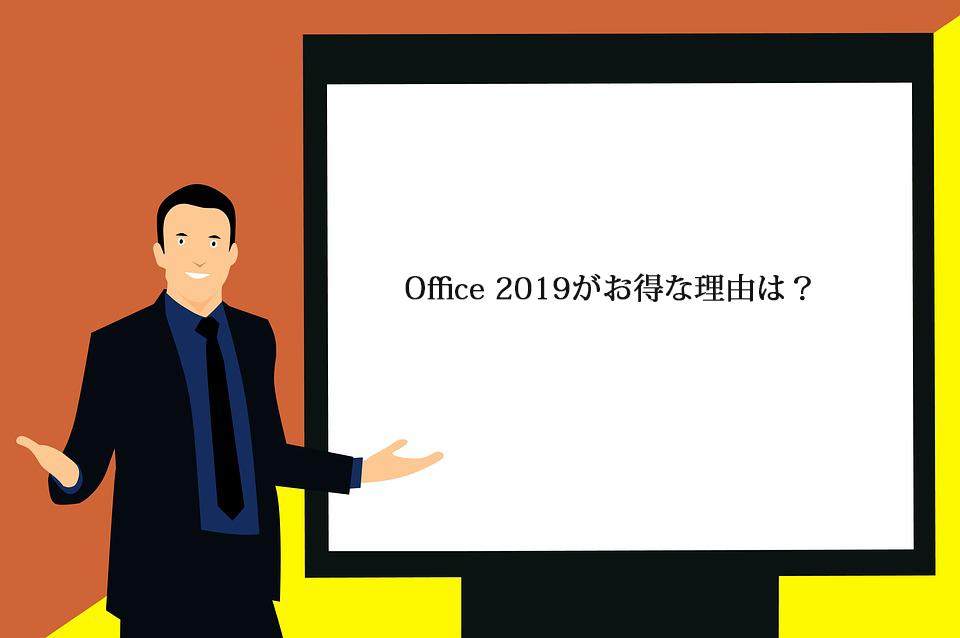 Office 2019がお得な理由は?